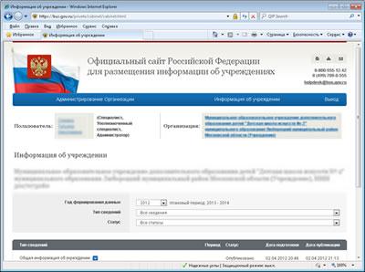 Размещение информации об учреждении на сайте ООС bus.gov.ru